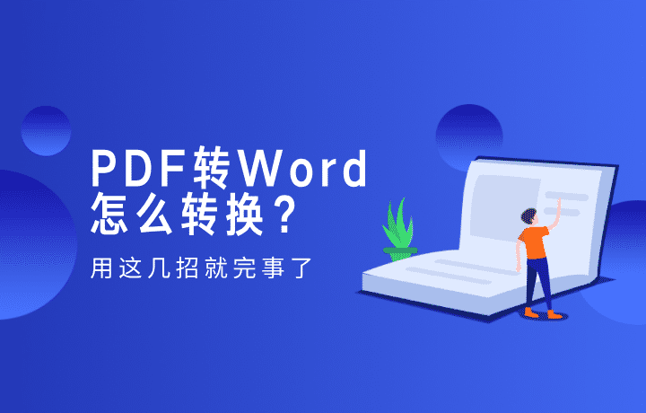 PDF转Word怎么转换?用这几招就完事了