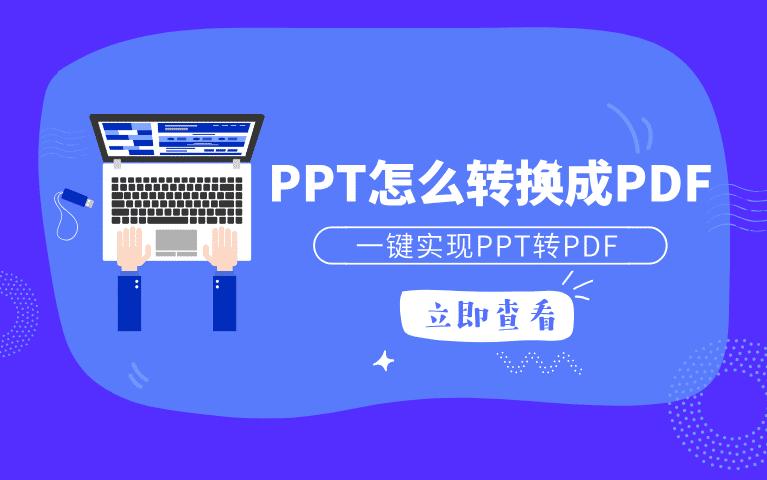 PPT怎么转换成PDF?一键实现PPT转PDF