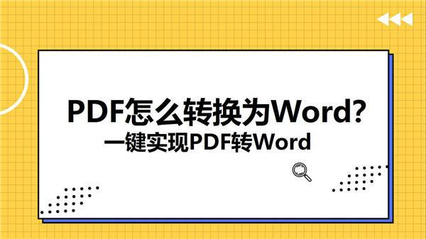 PDF怎么转换为Word?一键实现PDF转Word