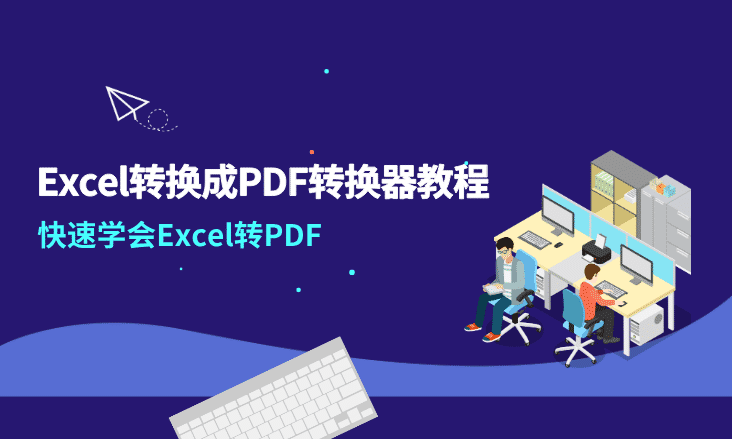 Excel转换成PDF转换器教程,快速学会Excel转PDF