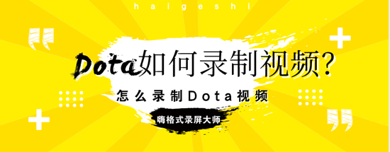 Dota如何录制视频?怎么录制Dota视频