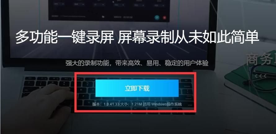 嗨格式录屏大师官网下载页面
