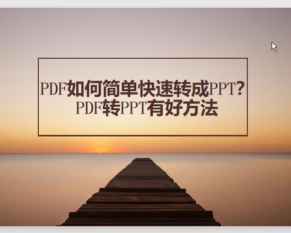 PDF如何简单快速转成PPT?PDF转PPT有好方法