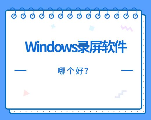 Windows录屏软件哪个好?