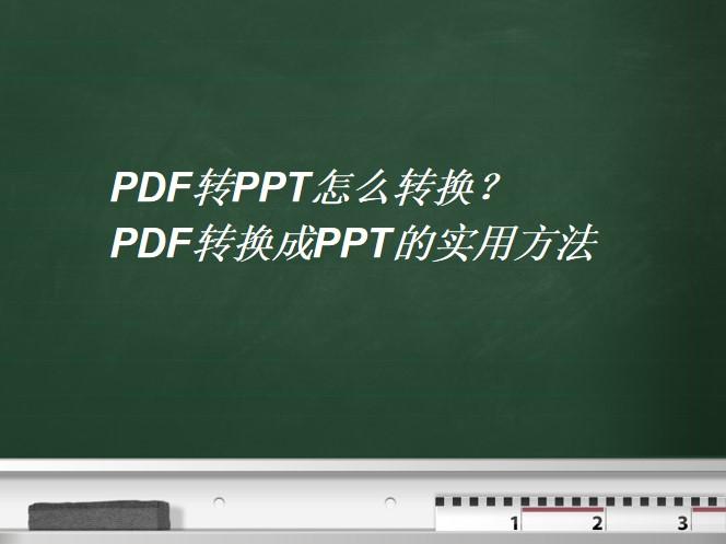 PDF转PPT怎么转换?PDF转换成PPT的实用方法