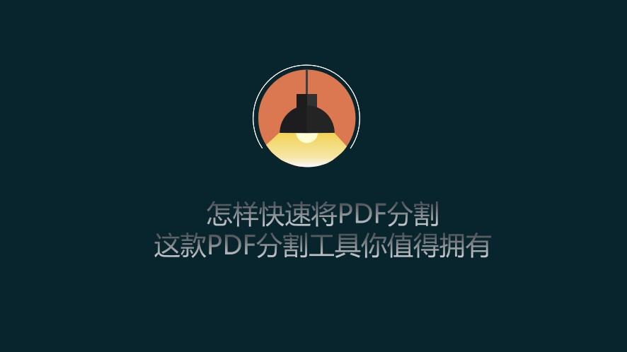 怎样快速将PDF分割? 这款PDF分割工具你值得拥有