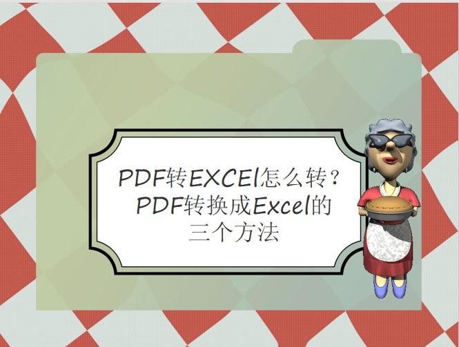 PDF转Excel怎么转?PDF转换成Excel的三个方法
