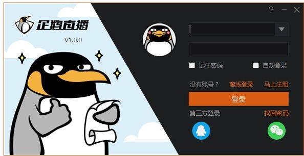 企鹅直播助手