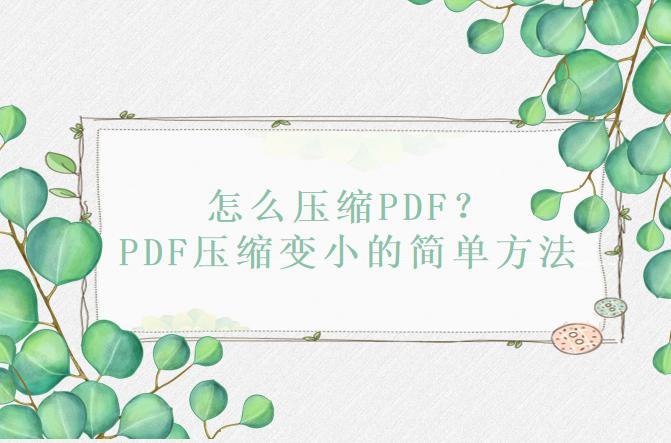 怎么压缩PDF?PDF压缩变小的简单方法