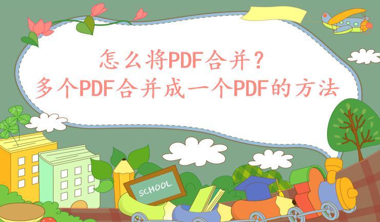 怎么将PDF合并?多个PDF合并成一个PDF的方法
