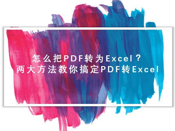 怎么把PDF转为Excel?两大方法教你搞定PDF转Excel