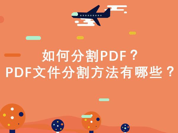 如何分割PDF?PDF文件分割方法有哪些?