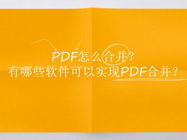 PDF怎么合并?有哪些软件可以实现PDF合并?