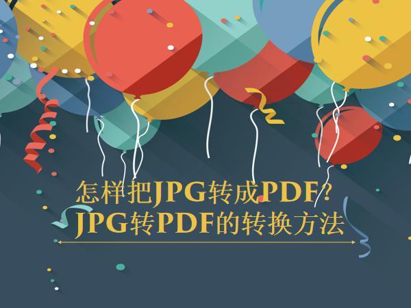 怎样把JPG转成PDF?JPG转PDF的转换方法