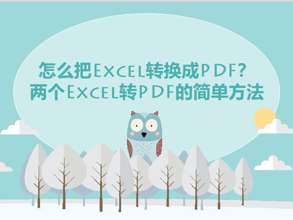 怎么把Excel转换成PDF?两个Excel转PDF的简单方法