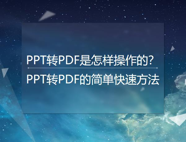 PPT转PDF是怎样操作的?PPT转PDF的简单快速方法