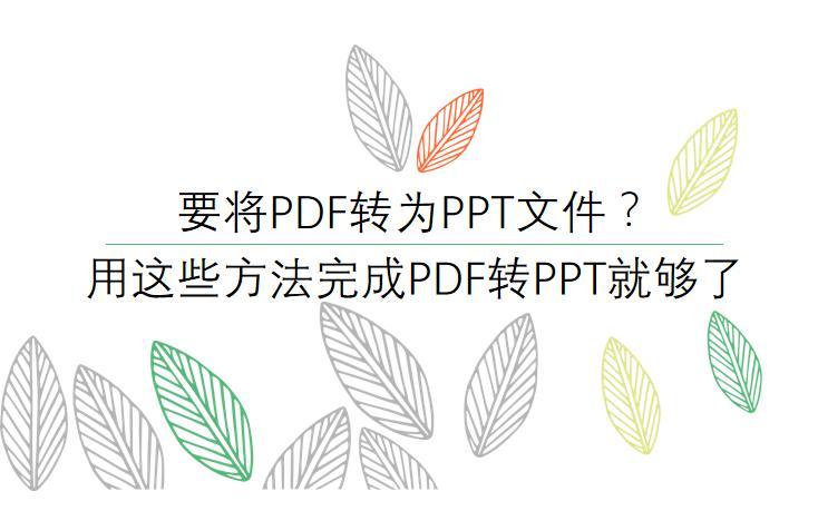 要将PDF转为PPT文件?用这些方法完成PDF转PPT就够了