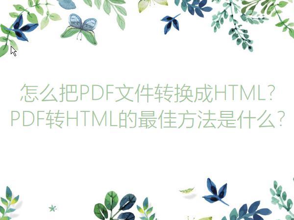 怎么把PDF文件转换成HTML?PDF转HTML的最佳方法是什么?