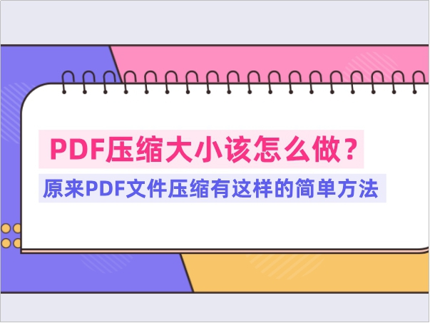 PDF压缩大小该怎么做?原来PDF文件压缩有这样的简单方法