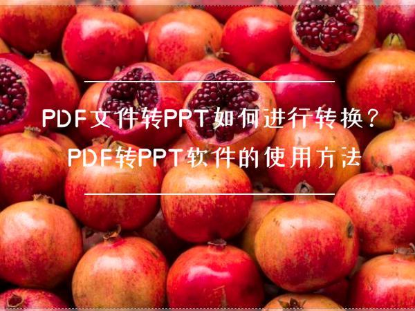 PDF文件转PPT如何进行转换?PDF转PPT软件的使用方法