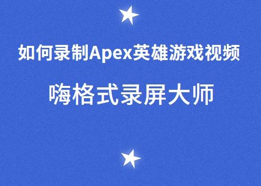 如何录制Apex英雄游戏视频