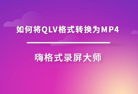 如何将QLV格式转换为MP4?只有5%的人知道的方法