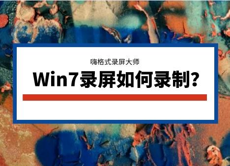 Win7录屏如何录制?