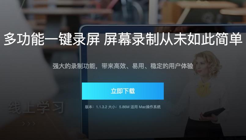 mac下载页面