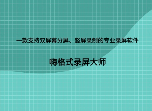 一款支持双屏幕分屏、竖屏录制的专业录屏软件