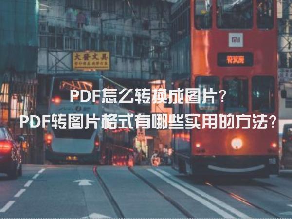 PDF怎么转换成图片?PDF转图片格式有哪些实用的方法?