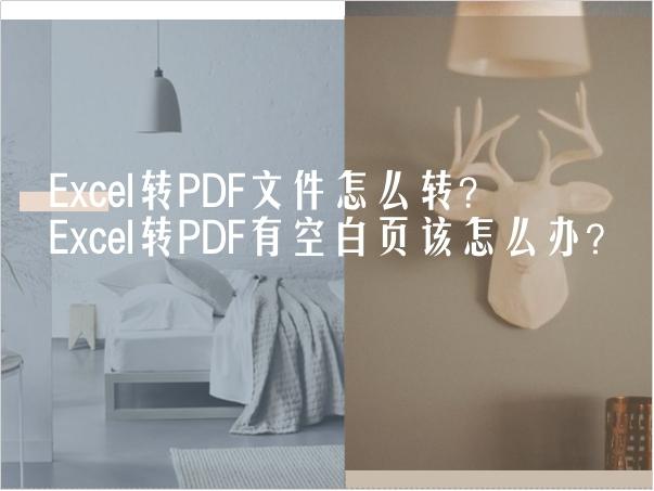 Excel转PDF文件怎么转?Excel转PDF有空白页该怎么办?