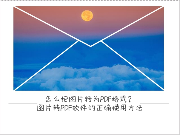 怎么把图片转为PDF格式?图片转PDF软件的正确使用方法