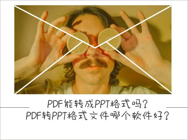PDF能转成PPT格式吗?PDF转PPT格式文件哪个软件好?