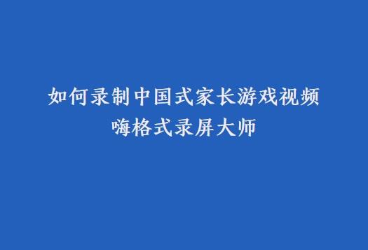 如何录制中国式家长游戏视频