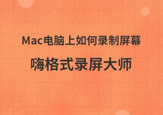 mac电脑上如何录制屏幕