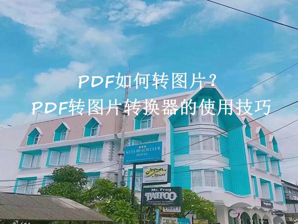 PDF如何转图片?PDF转图片转换器的使用技巧