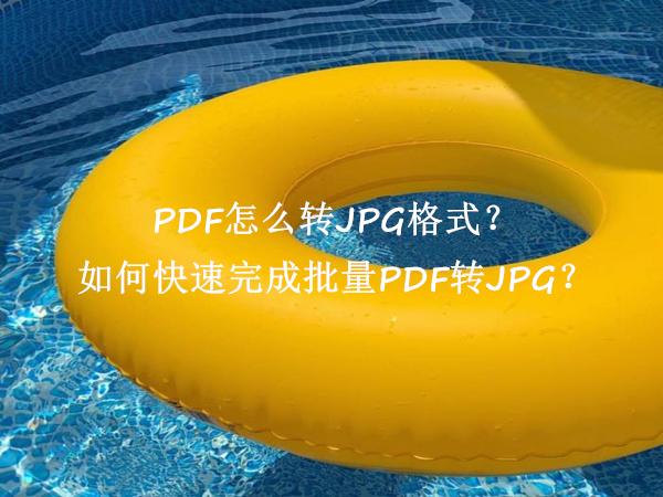 PDF怎么转JPG格式?如何快速完成批量PDF转JPG?