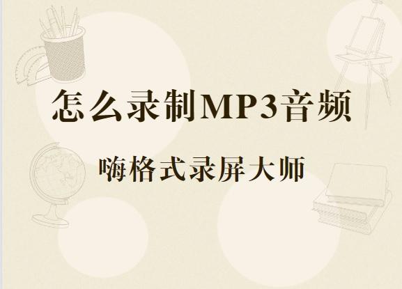 怎么录制MP3音频