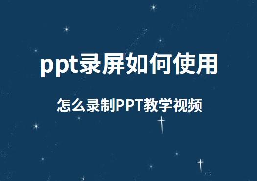 ppt录屏如何使用