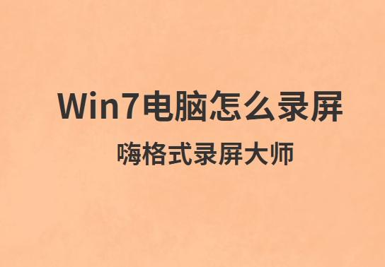 win7电脑怎么录屏