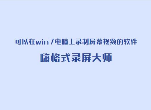 可以在win7电脑上录制屏幕视频的软件?看了你就知道了
