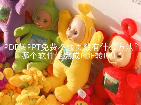 PDF转PPT免费不限页数有什么方法?哪个软件能完成PDF转PPT?