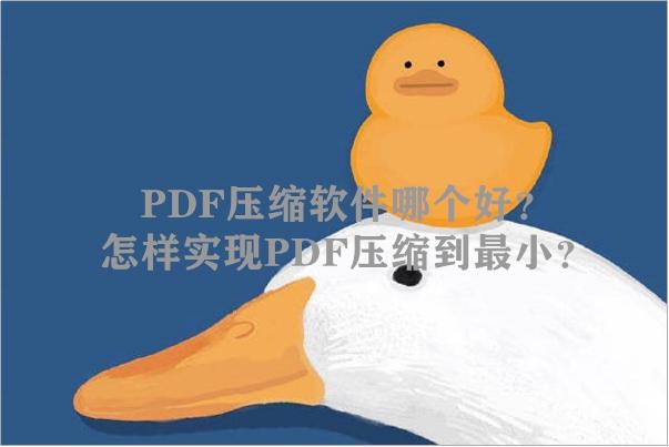 PDF压缩软件哪个好?怎样实现PDF压缩到最小?