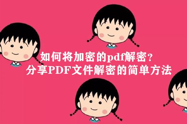 如何将加密的pdf解密?分享PDF文件解密的简单方法