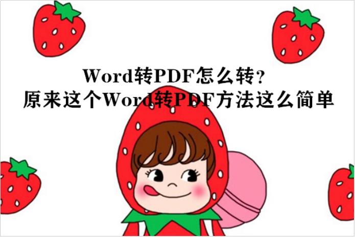 Word转PDF怎么转?原来这个Word转PDF方法这么简单