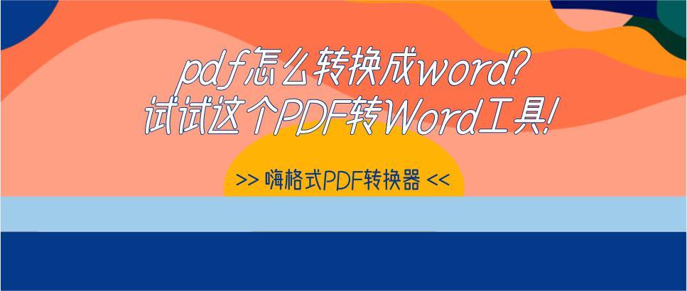 pdf怎么转换成word?试试这个PDF转Word工具!