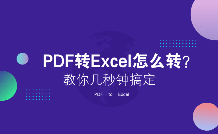 PDF转Excel怎么转?教你几秒钟搞定