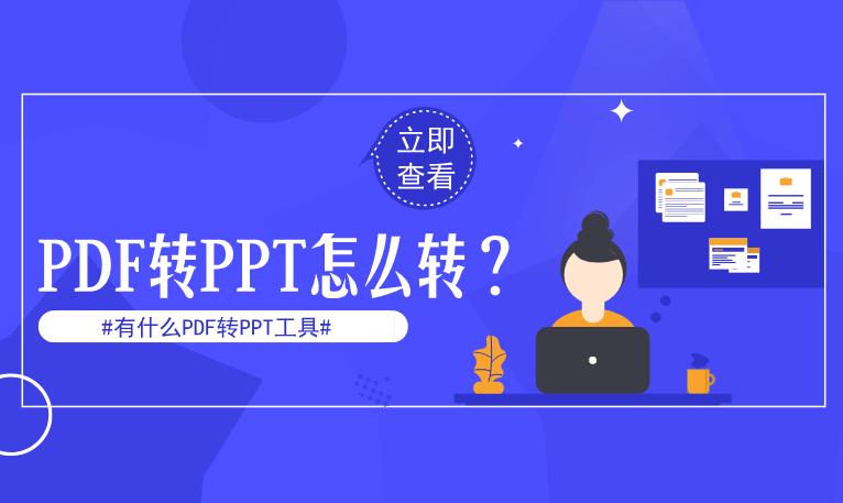 PDF转PPT怎么转?有什么PDF转PPT工具?