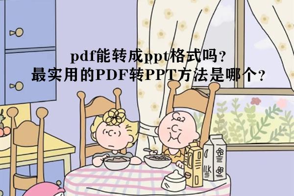 pdf能转成ppt格式吗?最实用的PDF转PPT方法是哪个?