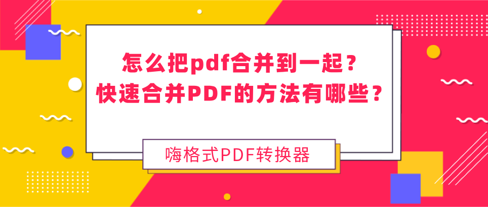 怎么把pdf合并到一起?快速合并PDF的方法有哪些